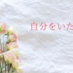 自分をいたわる(乙女座の季節)