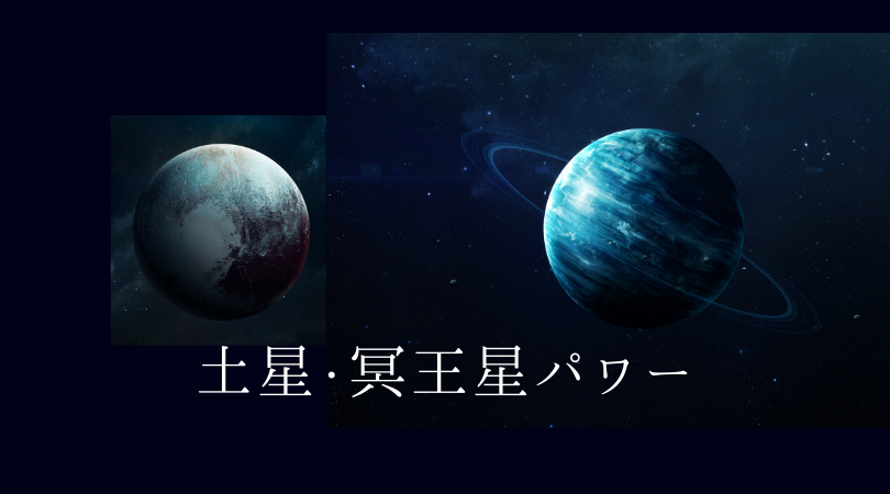 土星、冥王星パワー in 山羊座