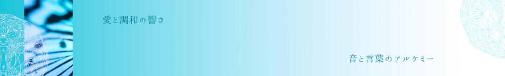 青と調和の響き 音と言葉のアルケミー